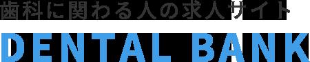 DENTAL BANK(デンタルバンク)